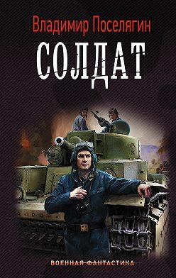 Владимир Поселягин - Солдат