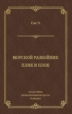 Эжен Сю - Морской разбойник. Плик и Плок (сборник)