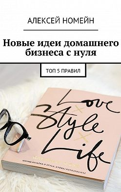 Алексей Номейн - Новые идеи домашнего бизнеса снуля. Топ-5правил