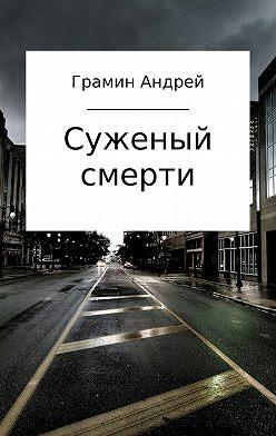 Андрей Грамин - Суженый смерти
