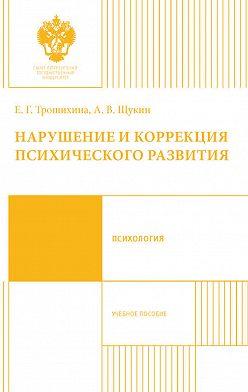 Евгения Трошихина - Нарушение и коррекция психического развития. Учебное пособие