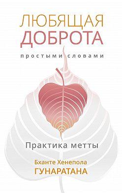 Бханте Хенепола Гунаратана - Любящая доброта простыми словами. Практика метты