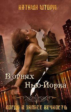 Наташа Шторм - В огнях Нью-Йорка. Когда в запасе вечность…