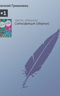Евгений Гришковец - +1