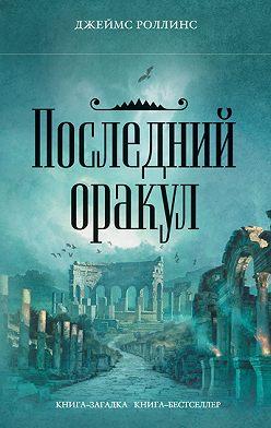 Джеймс Роллинс - Последний оракул