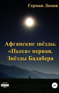 Герман Ломов - Афганские звёзды. «Пьеса» первая. Звёзды Бадабера