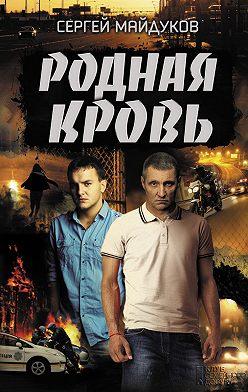 Сергей Майдуков - Родная кровь