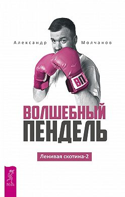 Александр Молчанов - Ленивая скотина -2. Волшебный пендель