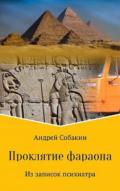 Андрей Собакин - Проклятие фараона. Из записок психиатра