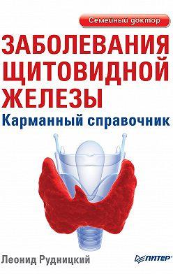 Леонид Рудницкий - Заболевания щитовидной железы. Карманный справочник