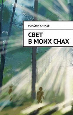Максим Китаев - Cвет в моих снах
