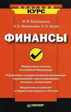 Ирина Бородушко - Финансы