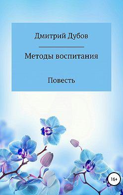 Дмитрий Дубов - Методы воспитания