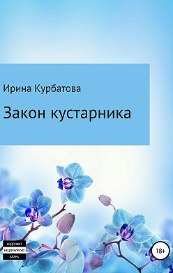 Ирина Курбатова - Закон кустарника