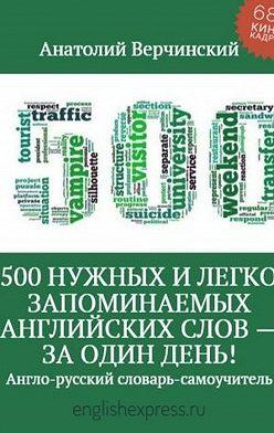 Анатолий Верчинский - 500 нужных и легко запоминаемых английских слов – за 1 день!