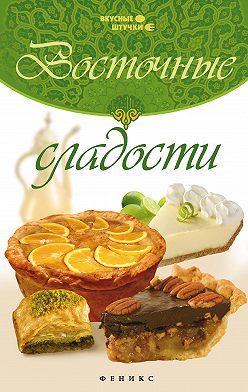 Азамат Рахимов - Восточные сладости