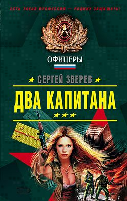 Сергей Зверев - Два капитана