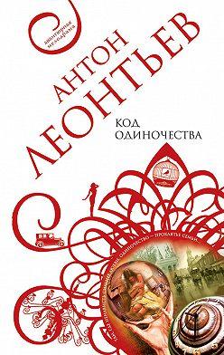 Антон Леонтьев - Код одиночества