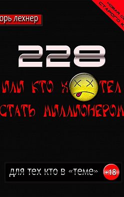 Игорь Лехнер - 228, Или кто хотел стать миллионером