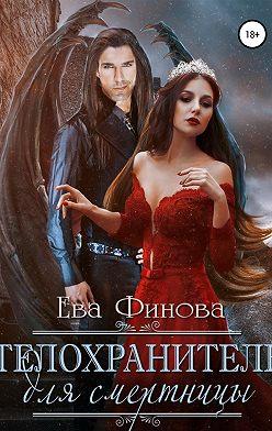 Ева Финова - Телохранитель для смертницы