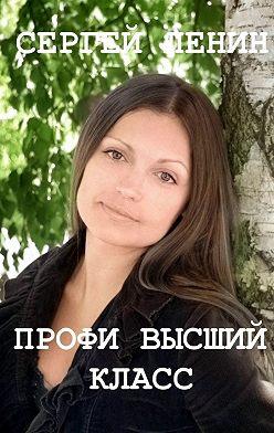 Сергей Ленин - Профи высший класс. Светлана Булкина