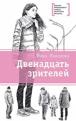 Инна Манахова - Двенадцать зрителей (сборник)