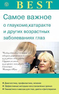 И. Исаева - Самое важное о глаукоме, катаракте и других возрастных заболеваниях глаз