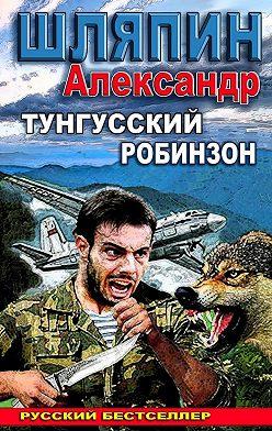 Александр Шляпин - Тунгусский Робинзон