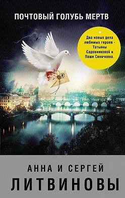 Анна и Сергей Литвиновы - Почтовый голубь мертв (сборник)