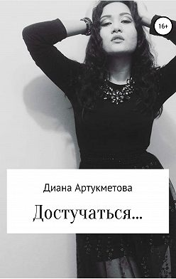 Диана Артукметова - Достучаться…