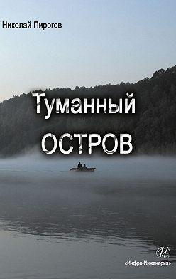 Николай Пирогов - Туманный остров