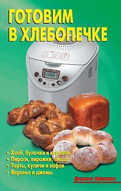 Коллектив авторов - Готовим в хлебопечке
