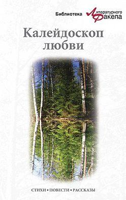 Ася Калиновская - Калейдоскоп любви (сборник)