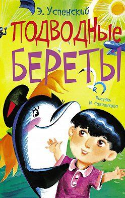 Эдуард Успенский - Подводные береты