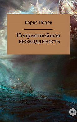Борис Попов - Неприятнейшая неожиданность