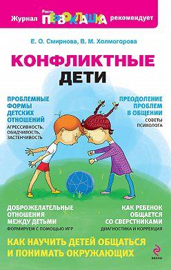 Виктория Холмогорова - Конфликтные дети