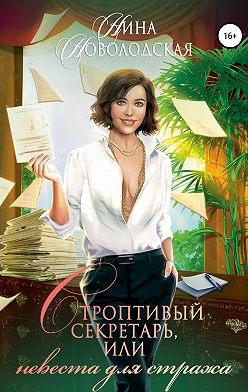 Нина Новолодская - Строптивый секретарь, или Невеста для стража