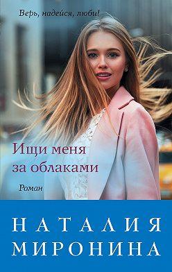 Наталия Миронина - Ищи меня за облаками