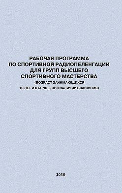Евгений Головихин - Рабочая программа по спортивной радиопеленгации для групп высшего спортивного мастерства