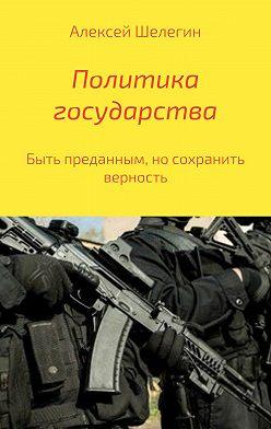 Алексей Шелегин - Политика государства
