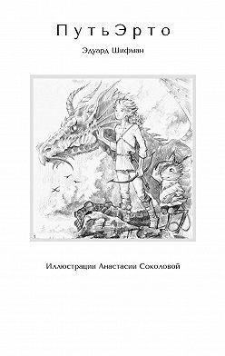 Эдуард Шифман - П ут ь Э рто. Иллюстрации Анастасии Соколовой