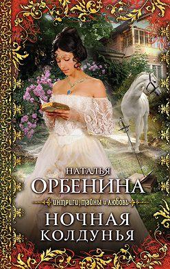 Наталия Орбенина - Ночная колдунья