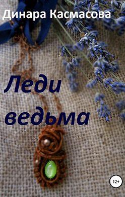 Динара Касмасова - Леди ведьма