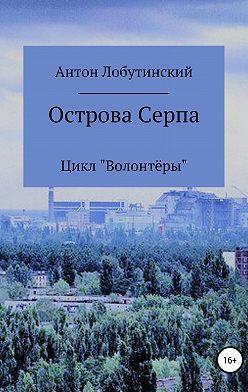 Антон Лобутинский - Острова Серпа