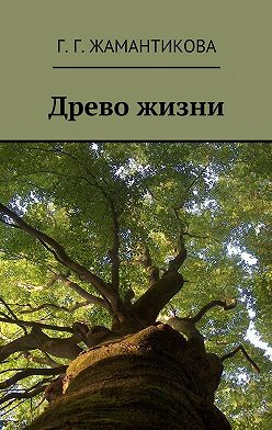 Г. Жамантикова - Древо жизни