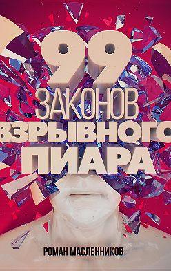 Роман Масленников - 99 законов взрывного пиара. Книга-практикум