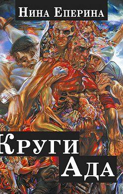 Нина Еперина - Круги ада