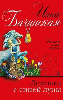 Инна Бачинская - Девушка с синей луны