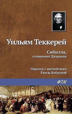 Уильям Теккерей - Сибилла, сочинение Дизраэли