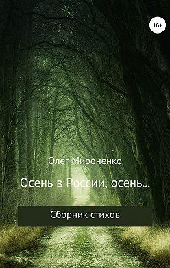Олег Мироненко - Осень в России, осень… Сборник стихов